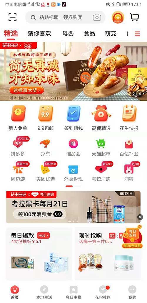 花生日记app界面